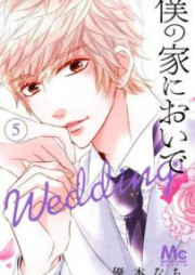 僕の家においで Wedding 第01-07巻 [Boku no Ie ni Oide Wedding vol 01-07]