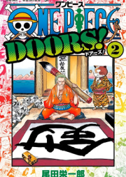 ONE PIECE DOORS! 第01-02巻