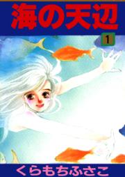 海の天辺 第01-04巻 [Umi no Teppen vol 01-04]
