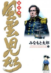 風雲児たち 幕末編 第01-28、30巻 [Fuuunjitachi – Bakumatsu hen vol 01-28、30]
