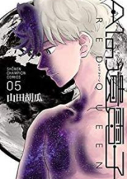 AIの遺電子 RED QUEEN 第01-05巻 [AI no Idenshi RED QUEEN vol 01-05]
