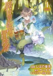 異世界転生の冒険者 第01-04巻 [Isekai Tensei no Bokensha vol 01-04]