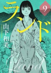 ランド 第01-11巻 [Land vol 01-11]