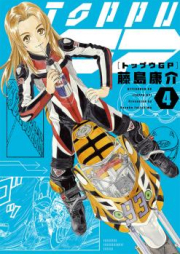 トップウGP 第01-07巻 [Toppu GP vol 01-07]