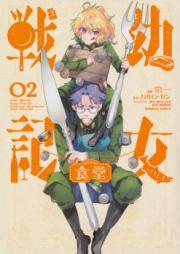 幼女戦記食堂 第01-02巻 [Yojo Senki Shokudo vol 01-02]