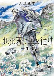 北北西に曇と往け 第01-02巻 [Hokuhokusei ni Kumo to Yuke vol 01-02]