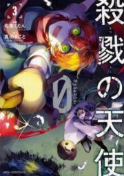 殺戮の天使 Episode.0 第01-03巻 [Satsuriku no Tenshi Episode.0 vol 01-03]