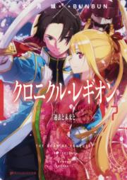 [Novel] クロニクル・レギオン 第01-07巻 [Chronicle Legion vol 01-07]