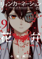 リィンカーネーションの花弁 第01-12巻 [Reincarnation no Kaben vol 01-12]