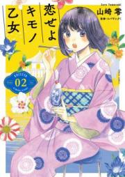 恋せよキモノ乙女 第01-03巻 [Koi seyo Kimono Otome vol 01-03]