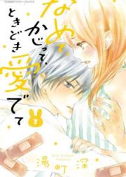 なめて、かじって、ときどき愛でて 第01-03巻 [Namete Kajitte Tokidoki Medete vol 01-03]