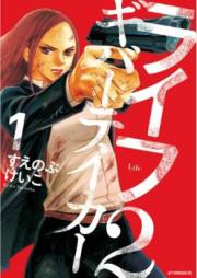 ライフ2 ギバーテイカー 第01-05巻 [Life 2 Giver Taker vol 01-05]
