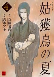 姑獲鳥の夏 第01-04巻 [Ubume no Natsu vol 01-04]
