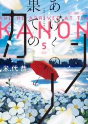あげくの果てのカノン 第01-05巻 [Ageku no Hate no Kanon vol 01-05]
