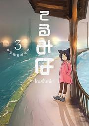 てるみな 第01-03巻 [Terumina vol 01-03]