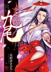 歩き巫女九尾 第01-04巻 [Aruki Miko Kyuubi vol 01-04]