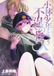 小林少年と不逞の怪人 第01-05巻 [Kobayashi Shonen to Futei no Kaijin vol 01-05]