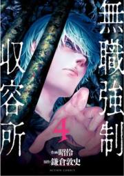 無職強制収容所 第01-06巻 [Mushoku Kyosei Shuyojo vol 01-06]