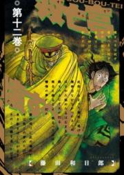 双亡亭壊すべし 第01-19巻 [Souboutei Kowasu Beshi vol 01-19]