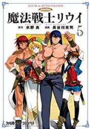 魔法戦士リウイ 第01-05巻 [Maho Senshi Riui vol 01-05]