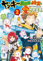 ヤンキーは異世界で精霊に愛されます。 第01-04巻 [Yanki wa Isekai de Seirei ni Aisaremasu vol 01-04]