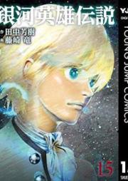 銀河英雄伝説 第01-19巻 [Ginga Eiyuu Densetsu vol 01-19]