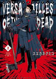 ベルサイユオブザデッド 第01-02巻 [Versailles of The Dead vol 01-02]