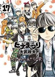 ヒナまつり 第01-19巻 [Hina Matsuri vol 01-19]