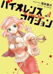 バイオレンスアクション 第01-05巻