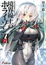 [Novel] 境界線上のホライゾン 第01-29巻 [Kyoukaisenjou no Horizon vol 01-29]