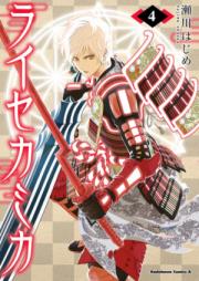 ライセカミカ 第01-05巻 [Raisekamika vol 01-05]