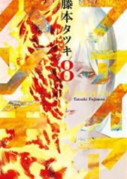 ファイアパンチ 第01-08巻 [Fire Punch vol 01-08]