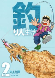 釣り人生活 第01巻 [Tsurihito seikatsu vol 01]