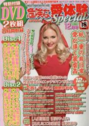 危険な愛体験 special 第01-23巻 [Kikenna Ai Taiken special vol 01-23]