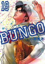BUNGO-ブンゴ- 第01-19、22巻