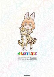 [Artbook] けものフレンズ オフィシャルガイドブック プロジェクトの軌跡