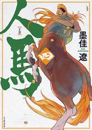 JINBA 第01-03巻