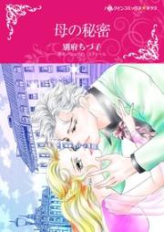 母の秘蜜 第01-39話 [Haha no Himitsu ch 01-39]