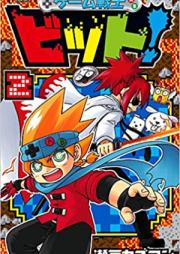 ゲーム戦士 ビット!第01巻