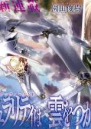 シンギュラリティは雲をつかむ 第01-03巻 [Shingyurariti wa Kumo o Tsukamu vol 01-03]