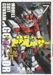 機動戦士ガンダム アグレッサー 第01-09巻 [Kidou Senshi Gundam Aggressor vol 01-09]