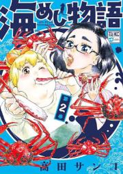 海めし物語 第01-02巻 [Umimeshi Monogatari vol 01-02]