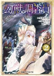 幻獣調査員 第01巻 [Genjuu Chousain vol 01]