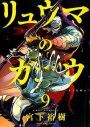 リュウマのガゴウ 第01-10巻 [Ryuuma no Gagou vol 01-10]