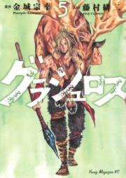 グラシュロス 第01-05巻