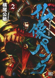 仏像パンク 第01-02巻 [Butsuzou Punk vol 01-02]