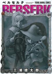 ベルセルク 第01-41巻 [Berserk vol 01-41]