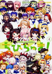 TYPE-MOON学園 ちびちゅき! 第01-05巻 [Type-Moon Gakuen – Chibi Chuki! vol 01-05]
