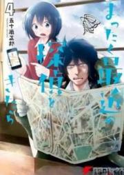 まったく最近の探偵ときたら 第01-05巻 [Mattaku Saikin no Tantei to Kitaraol 01-05]