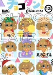 チョコタン! 第01-13巻 [Chocotan! vol 01-13]